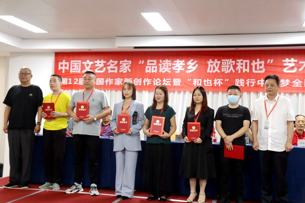 """""""品读孝乡 放歌和也""""艺术之旅·第12届中国作家新创作论坛在安吉举行"""