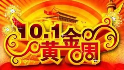 """假日消费折射中国市场活力 来自""""十一""""黄金周的一线观察"""