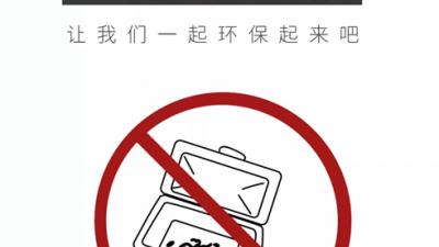 山西立法禁止不可降解一次性塑料制品