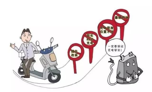 电池事故 频发近3亿辆动电自行车如何安全上路