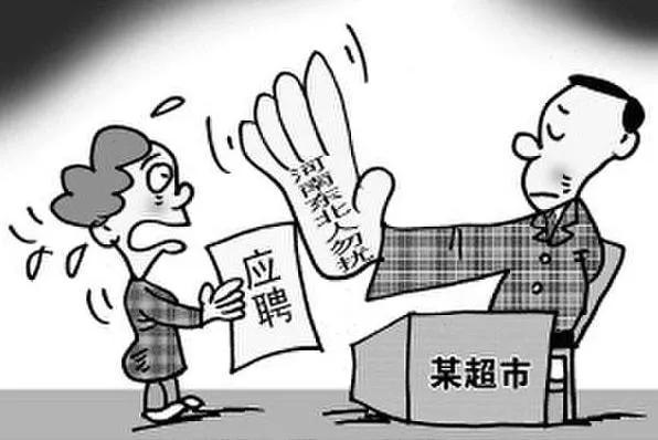 """家政不招河南人、东北人?别再贴地域歧视的""""标签"""""""