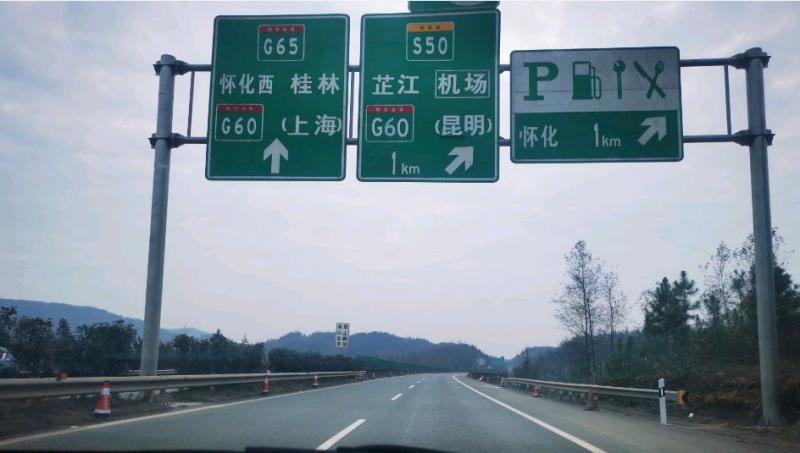 探访全长二三四〇公里、横贯东中西六省份的G60沪昆高速
