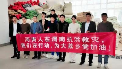 河南人在渭南,抗洪救灾我们在行动!为大荔人民加油!