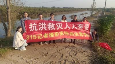 315记者摄影家,抗洪救灾我们在行动!为大荔人民加油!