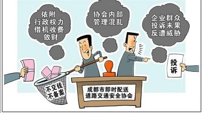 行业协会商会乱象透视:依附行政权力借机敛财