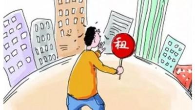 怎样让租房者更放心 租房行为全流程管理亟须完善