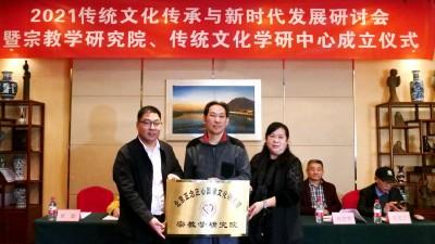 2021传统文化传承与新时代发展研讨会暨正念正心国学文化宗教学研究院、传统文化学研中心成立仪式在京召开