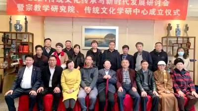 正念正心国学文化宗教学研究院、传统文化学研中心成立仪式在京召开